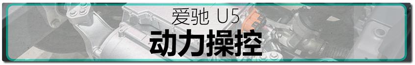 爱驰U5测试