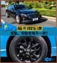 宽胎是好车的标配? 宽胎和窄胎怎么选